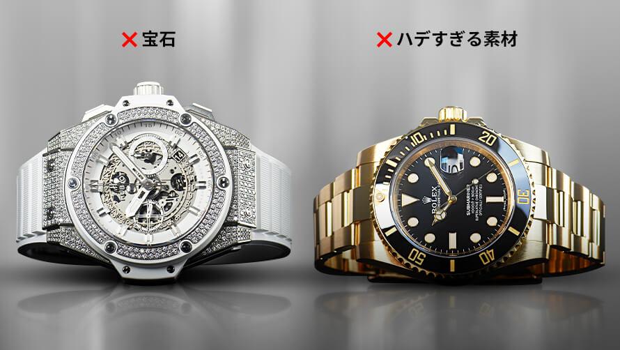 ハデな色や奇抜な見た目の時計はNG