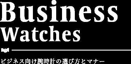 Business Watch ビジネスウォッチ特集 ビジネス向け腕時計の選び方とマナー