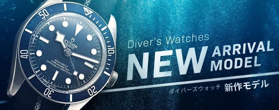 新作モデルのダイバーズウォッチバナー