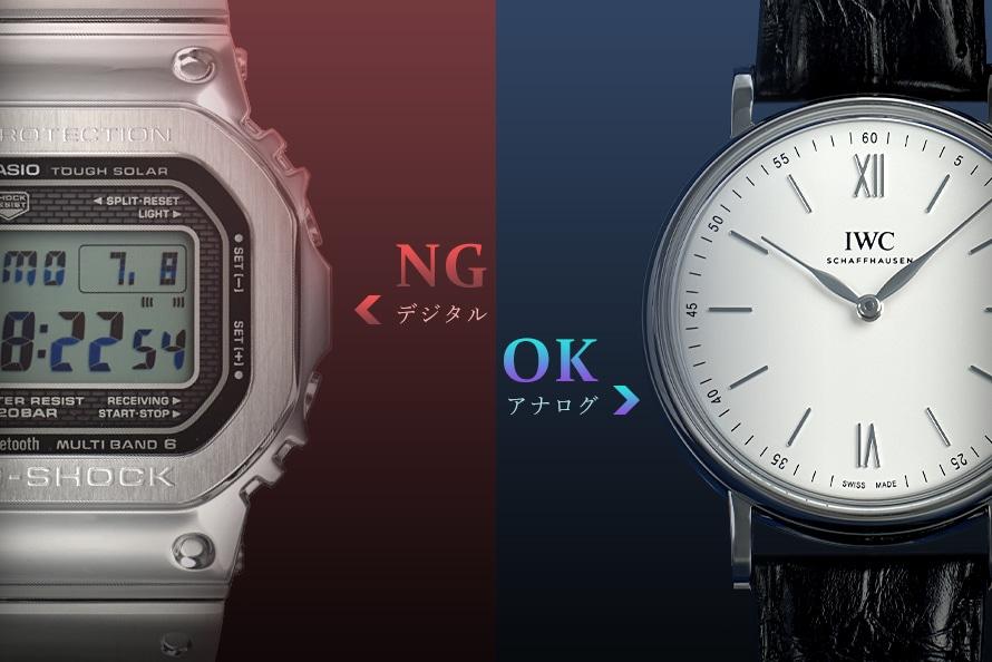 1.デジタルではなくアナログの時計