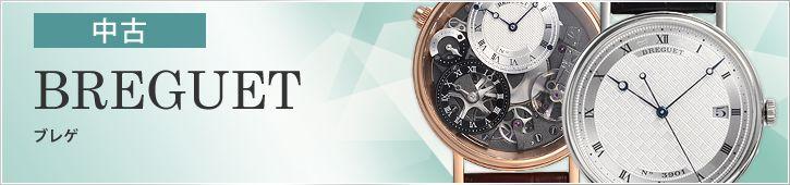 free shipping a5e85 2d2db ブレゲ BREGUET (中古)  腕時計の販売・通販「宝石広場」