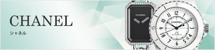 new product 32c32 349b8 シャネル CHANEL (中古) |腕時計の販売・通販「宝石広場」